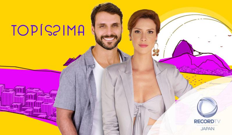 Record: A Dona do Pedaço, Amor de Mãe, Segunda Chamada, Hebe, Globo, RecordTV, SBT